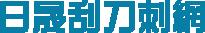 日晟企業社logo-屏東刮刀刺網工廠